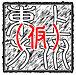 【上州】東方コミュ【群馬】