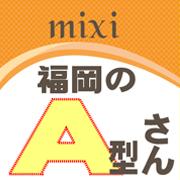 福岡のA型さん