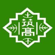 福岡県立筑豊高等学校
