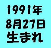 1991年 8月27日 生まれ!