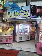 ハリケーン堺東店