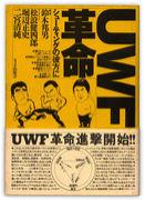 UWFマニア検定