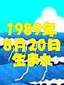★1989年8月20日生まれ★