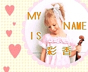 MY NAME IS 彩香 *。