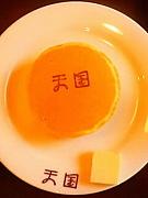 喫茶『天国』