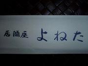 ☆よねたファミリー☆
