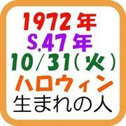 1972年10月31日生まれ