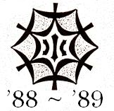 大六小 '88〜'89