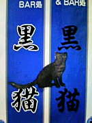 カラオケ&バー処【黒猫】