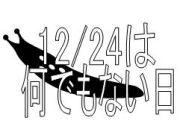 12/24はただの平日