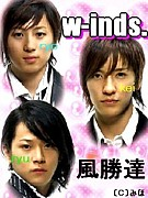 w-inds.ネタ