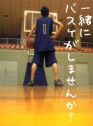 西条でバスケしよう!