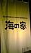 海の家@恵比寿 (保存の会)