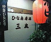 千葉市栄町の花澤三友で飲もう