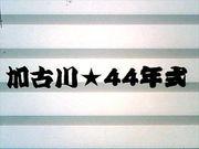 44年式★加古川限定