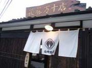阿蘇 宿場茶屋 後藤万十店