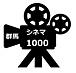 群馬シネマ1000−映画−