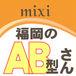 福岡のAB型さん