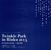『Twinkle Park in Rinku 2005』