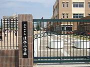北九州市立清水小学校
