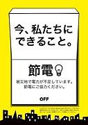自主停電の輪◆東日本大震災