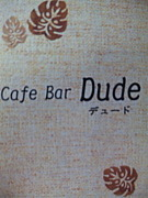 Cafe Bar 「Dude」