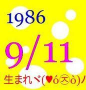 1986年9月11日生まれ