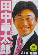 田中幸太郎☆熱烈応援団