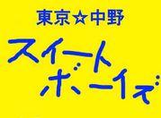 東京☆中野 スイートボーイズ
