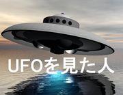 UFOを確実に見た人の部屋