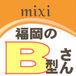 福岡のB型さん