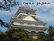 iwao-Japan