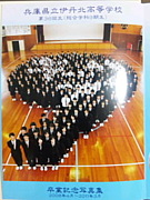 H23卒業伊丹北総合学科9期生!