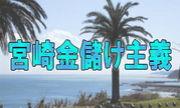 宮崎金儲け研究所