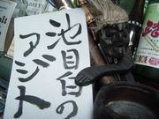 博多のアジト(旧池袋のアジト)