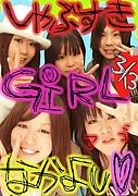 しゃぶすきBOY&GIRL☆ミ