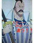 モモンガ中将!
