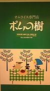 ポムの樹★枚方市駅店!