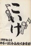 神奈川総合 吹奏楽部