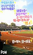 福岡☆陸部☆06ナマカ♪