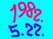 1982年5月22日