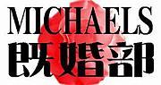 マイケルズ既婚部。