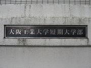 大阪工業大学短期大学部