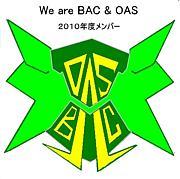 BAC・OAS入学生〜2010年度〜