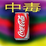 コカコーラ中毒
