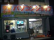 パソコンショップ★パソコンの駅