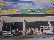 サーバ宮の町店 事務所