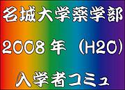 名城大学薬学部2008年入学者
