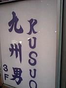 兎会@九州男 ※gay only