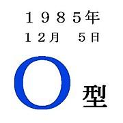 1985年12月5日 O型